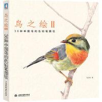 鸟之绘II 36种中国鸟的色铅笔图绘