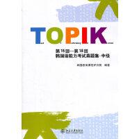 第15回―第18回韩国语能力考试真题集・中级