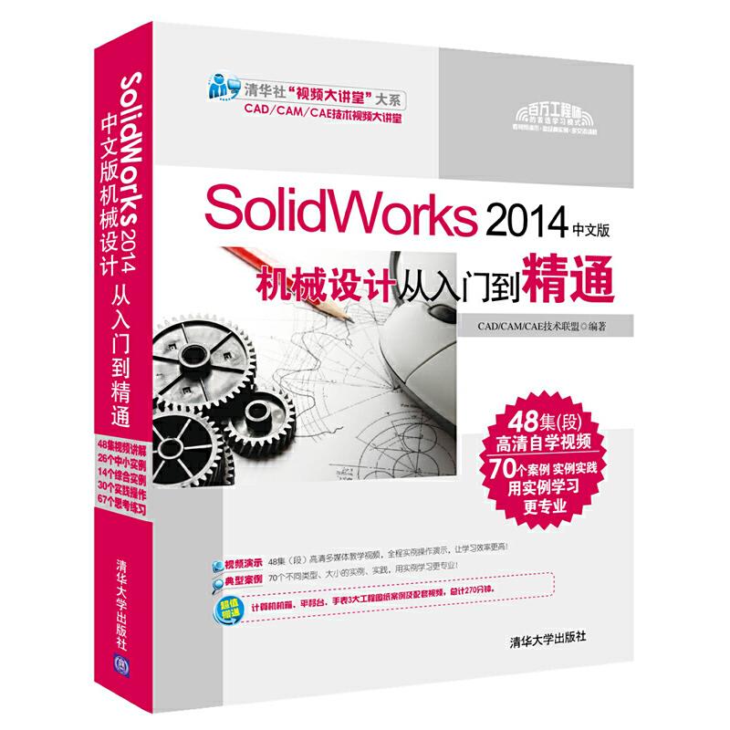 SolidWorks 2014中文版机械设计从入门到精通 48节视频讲解 丰富的实例、案例 教您用较短的时间从入门到精通