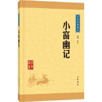 小窗幽记(中华经典藏书・升级版)