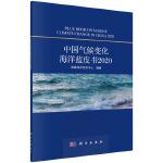中国气候变化海洋蓝皮书2020