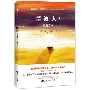 摆渡人2:重返荒原(每一个镌刻着爱与善意的灵魂,都会成为我们生命中的摆渡人。内附精美插图&作者中英文签章)