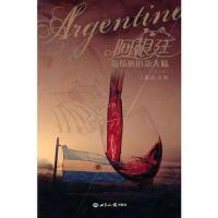 【二手旧书8成新】阿根廷葡萄酒的新大陆 王国庆 9787501239986