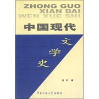 【二手旧书8成新】中国现代文学史 吴军 9787810043038
