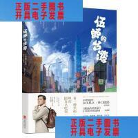 【二手旧书9成新】伍郎的台湾:孤独的美食家中国版巡礼 /朱璐莎、靳巍 北京联合出?