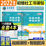 社会工作者初级2020 社会工作综合能力+社会工作实务4本 2020年全国社会工作者职业水平考试用书 历年真题及押题考