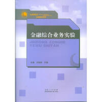 【二手旧书8成新】金融综合业务实验 王俊籽 等 9787209071369