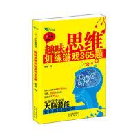 【二手旧书8成新】趣味思维训练游戏365题 杨帆 9787200094404