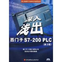 深入浅出:西门子S7-200PLC(第3版)