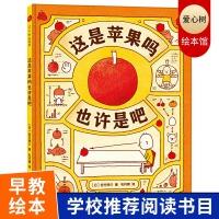 这是苹果吗也许是吧 吉竹伸介 正版 绘本大奖经典作品 思维训练书 爆笑校园漫画书 畅销故事书儿童绘本故事书3-6-8岁
