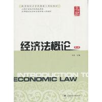 经济法概论(第六版)