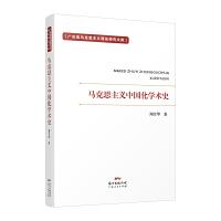 马克思主义中国化学术史
