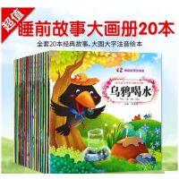 儿童早教书宝宝睡前故事书经典童话幼儿园绘本图书籍读物0-3-6岁