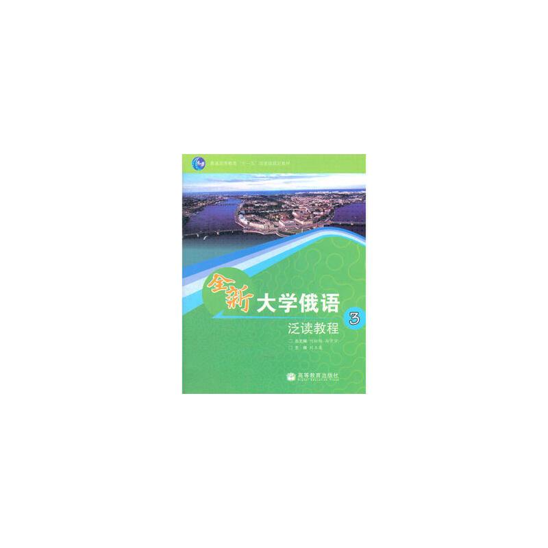 [95新正版二手旧书] 全新大学俄语泛读教程(3普通高等教育十一五规划教材)