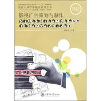 【二手书9成新】 影视广告策划与制作 潘惠德,刘维亚,马新宇 上海交通大学出版社 9787313072511