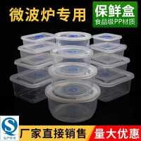微波炉饭盒圆形泡面碗食品保鲜盒透明长方形冷藏收纳盒食物塑料盒