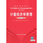 计量经济学原理(第六版)(经济科学译丛)