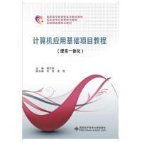 计算机应用基础项目教程(理实一体化)(高职)