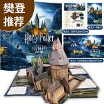 哈利・波特立体书:霍格沃茨魔法学校