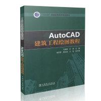 """""""十三五""""普通高等教育本科规划教材 AutoCAD建筑工程绘图教程"""