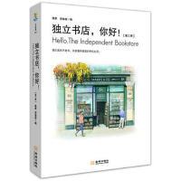 【二手旧书8成新】独立书店,你好!第三季 薛原,西海固 9787515506555