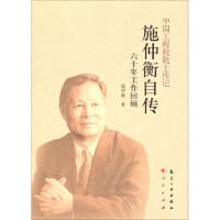 【二手旧书8成新】中国工程院院士传记:施仲衡自传 施仲衡 9787516504659