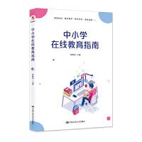 【正版】中小学在线教育指南 唐晓勇
