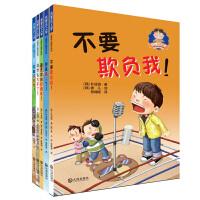 我要去上学儿童成长童话系列(套装共5册)