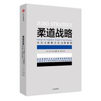 柔道战略:小公司战胜大公司的秘密(团购,请致电400-106-6666转6)