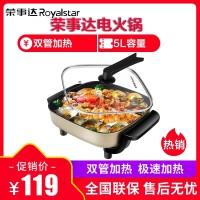 荣事达(Royalstar)韩式多功能电热锅HG-1593电火锅5升大容量双管加热不沾内锅可立把手锅盖