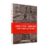 20世纪上半叶:品牌在中国――《申报》广告史料(1908-1949)研究