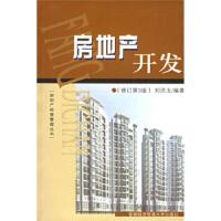 【二手书9成新】 房地产开发(修订第3版) 刘洪玉 首都经济贸易大学出版社 9787563803538
