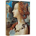 图解欧洲艺术史:15世纪(透视、佛罗伦萨、达・芬奇与人文主义)