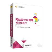 网站设计与管理项目化教程