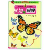 展翅的蝴蝶――奇妙的立体制作