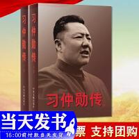 正版全新 习仲勋传(上下卷)一代政治家习仲勋的成长经历和奋斗历程 正版中纪委推荐的56本图书