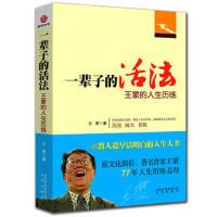 【正版二手书9成新左右】一辈子的活法王蒙的人生历练 王蒙 9787200087185