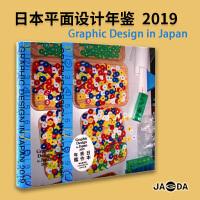 【JAGDA 会员年鉴】GRAPHIC DESIGN IN JAPAN 2019 JAGDA 日本平面设计协会会员年鉴   包装设计 品牌设计 标志设计 日本平面设计图书