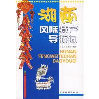 [旧书二手9成新]湖南风味特产导游词 于乾莉,王本根 中国旅游出版社 9787503228735