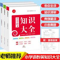 小学语文数知识大全数学英语全套3本通用版1-6年级基础知识手册大结集2020版