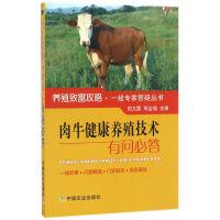 肉牛健康养殖技术有问必答(养殖致富攻略一线专家答疑丛书)