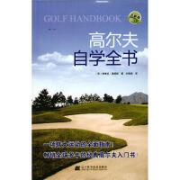 【二手书8成新】高尔夫自学全书 (英)桑德斯 ,刘海燕 9787538161878