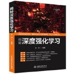 揭秘深度强化学习 机器学习深度学习人工智能丛书 AlphaGo核心算法揭秘