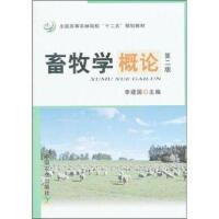 【二手旧书8成新】畜牧学概论(第2版 李建国 9787109152366