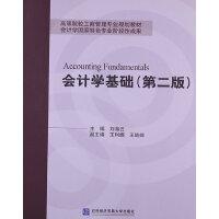 【二手旧书8成新】会计学基础(第二版 刘海云 9787566302687