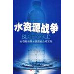 水资源战争:向窃取世界水资源的公司宣战