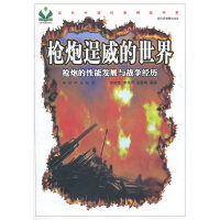 枪炮逞威的世界当代中国科普精品书系 现代兵器图文读本