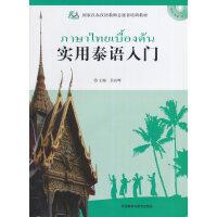 实用泰语入门(配MP3)