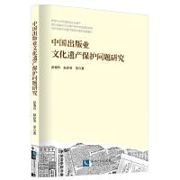 中国出版业文化遗产保护问题研究