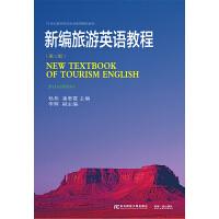 新编旅游英语教程(第三版)